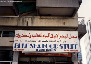 Blue Seafood Stuff in Abu Dhabi